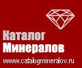 catalogmineralov.ru